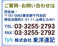 速記 テープ起こし 拡声サービス 議事録作成  東京